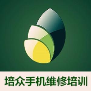 广州培众手机维修培训基地logo