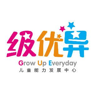 濟南級優異兒童能力發展中心logo