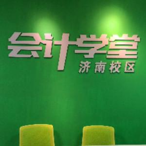 濟南會計學堂logo