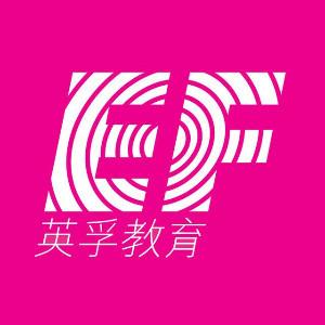 廣州英孚少兒英語logo