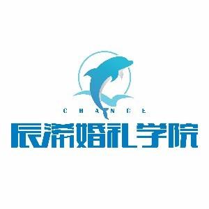 廣州辰浠婚禮學院logo