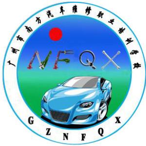 廣州南方汽車維修職業學校logo