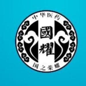 廣州國耀中醫培訓學校logo