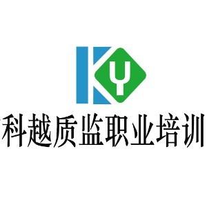 廣東科越職業培訓學校logo