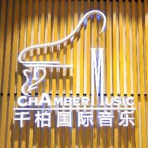 上海千柏国际音乐logo