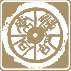 廣州秦漢胡同國學書院logo