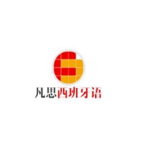 上海凡思西班牙語logo