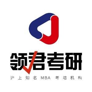 领君考研logo