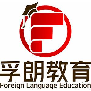 孚朗外語培訓中心logo