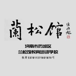 濟南蘭松館書法高考培訓學校