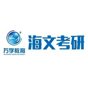 廣州海文考研logo