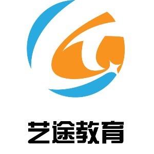 濟南藝途教育logo