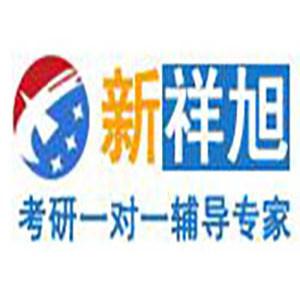 上海新祥旭考研logo