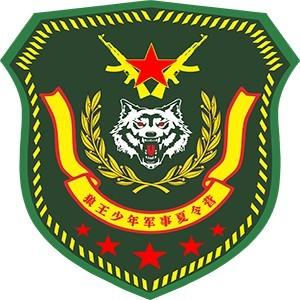 廣州狼王軍事夏令營logo