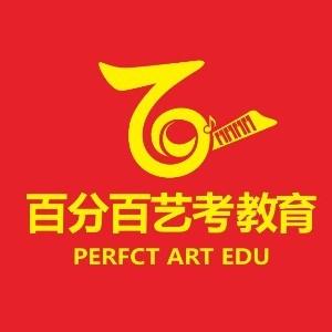 廣州百分百藝考logo