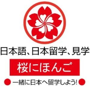 廣州櫻花日語logo