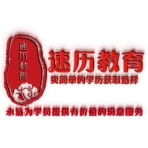 濟南速歷教育logo