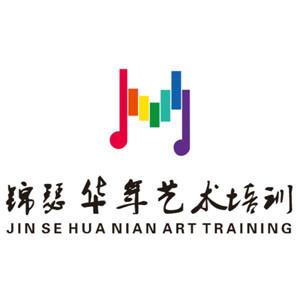 錦瑟華年藝考培訓logo