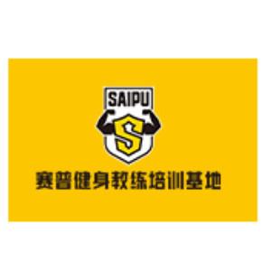 上海赛普健身学院logo