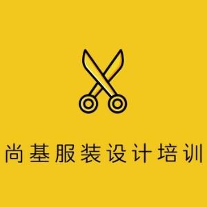 廣州尚基服裝設計培訓logo