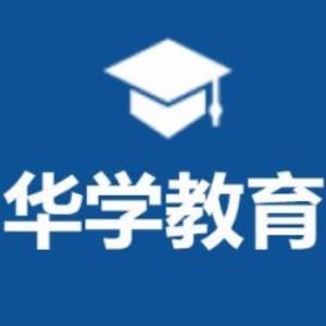 廣州華學教育軟件學院logo