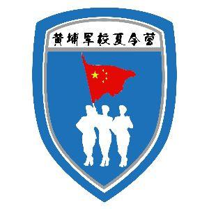 廣州黃埔軍校夏令營logo