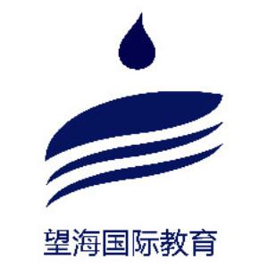廣州望海國際教育