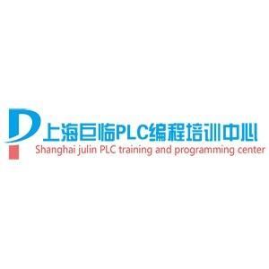 上海巨临plc编程培训中心logo