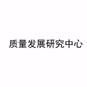 廣州質量發展研究中心logo