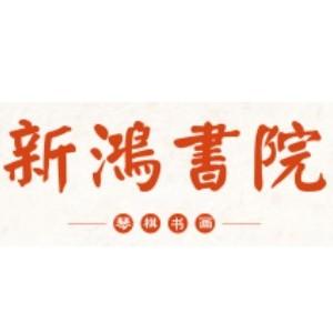 上海新鴻書院logo