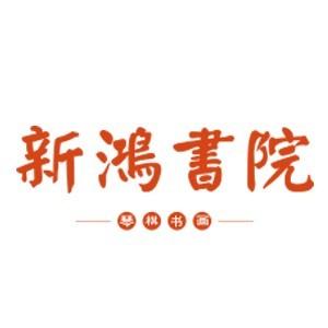 濟南新鴻書院logo