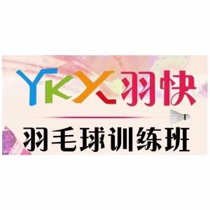 廣州羽快羽訓羽毛球培訓中心logo