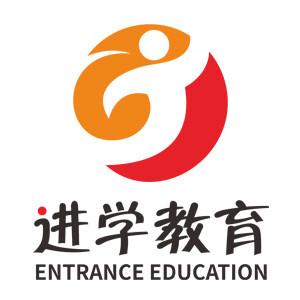 濟南進學外語logo