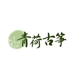 廣州青荷古箏培訓logo