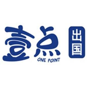廣州壹點出國留學logo
