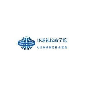 廣州環球禮儀培訓logo
