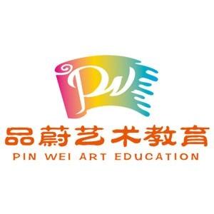 濟南品蔚藝術教育logo