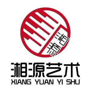 濟南湘源藝術logo