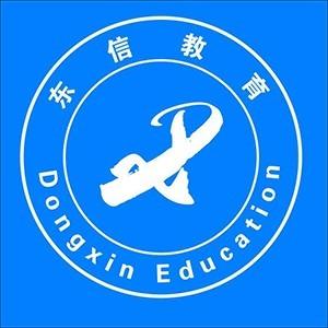 濟南市東信教育培訓學校logo