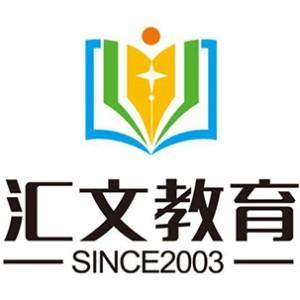 濟南匯文教育培訓學校