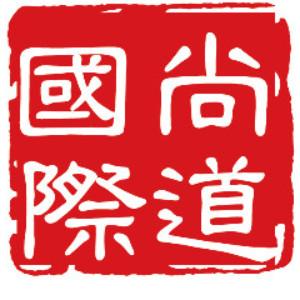廣州尚道國際商學院logo