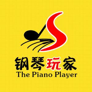 廣州鋼琴玩家培訓logo
