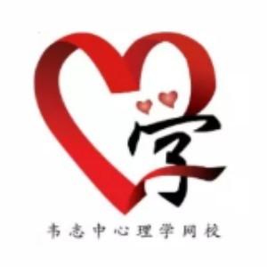 濟南韋志中心理學logo