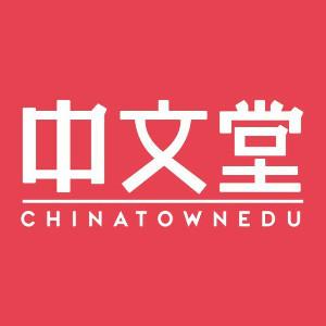 國漢辦廣州學習中心logo