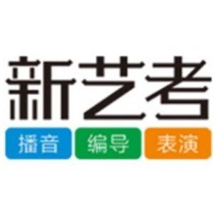 廣州新藝考教育logo