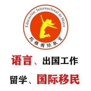 濟南瑪雅國際教育logo