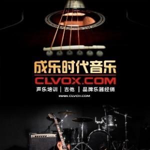 廣州成與樂現代音樂培訓logo