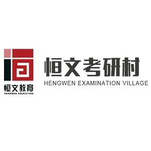恒文专升硕logo