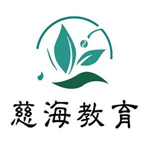 慈海教育logo