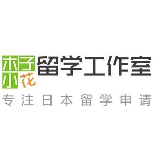 木子小花留學工作室logo